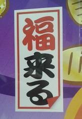 『シンクロ日記』 福きたる! #625 - 「 K 」 Diary