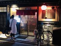 京都 ぎょうざ歩兵 - 食旅journal