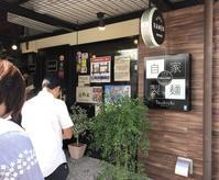 京都 らぁ麺 とうひち - 食旅journal