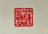 杜甫詩句 - 無所不刻