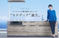 勇気をもって変更!(クリナップ・キッチン) - スタジオエンネのブログ。