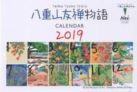 2018秋の東京ツアー卓上カレンダーライブ記念版発売のお知らせ - 安里勇通信