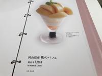 岡山県産 桃のパフェ@タカノフルーツパーラー - よく飲むオバチャン☆本日のメニュー