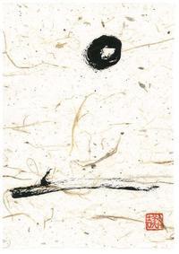 つき - 太美吉の楽書