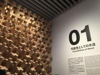 建築の日本展 - Bd-home style