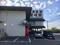 活魚料理 讃岐屋 - 鹿っちゅんのブログ活動