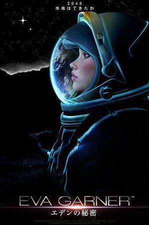 月からの地球 Eva Garner - Eva Garner
