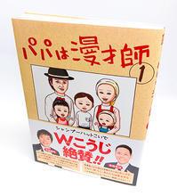 「パパは漫才師」第1巻:コミックスデザイン - ベイブリッジ・スタジオ ブログ