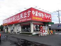 「南京亭新青梅街道店」でラーメン(大盛)♪90 - 冒険家ズリサン