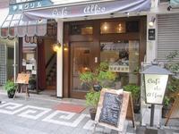 カフェ ド アルフィー (兵庫・元町) - さんころのにっき