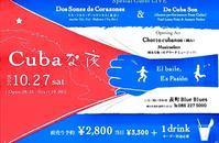 10/27(土)岡山特別公演2018 #キューバ音楽 #旅 #山陽 #岡山 #キューバ #ダンス #ライブ #music #パフォーマンス - マコト日記