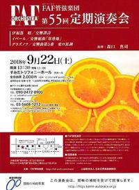 2018/9/22 すみだトリフォニーホール - ハープ演奏会情報