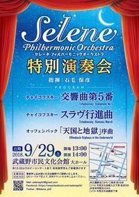 2018/9/29 武蔵野市民文化会館 - ハープ演奏会情報