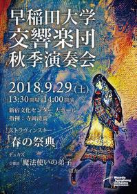 2018/9/29 新宿文化センター - ハープ演奏会情報
