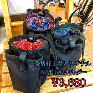 BPボトルフォルダーのご紹介 - 秀岳荘自転車売り場だより