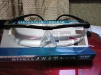 メガネ型ルーペ - さかえのファミリー
