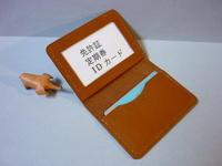 2枚~6枚(クラシック型)・・定期・カードケース・プレゼントに! - 革小物 paddy の作品