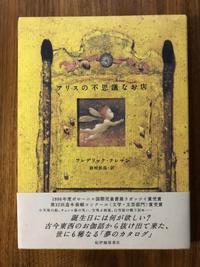 海辺の本棚『アリスの不思議なお店』 - 海の古書店