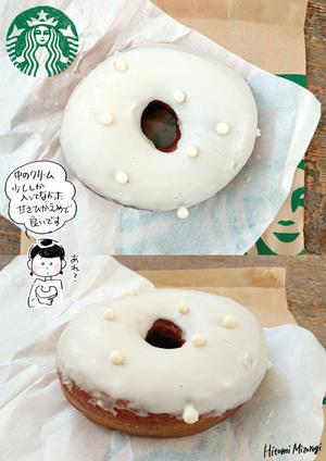 【カフェのドーナツ】スターバックスコーヒー「ミルククリームドーナツ」【クリーム少なかった…】 - 溝呂木一美の仕事と趣味とドーナツ