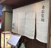 京都 京うどん 生蕎麦 岡北 - 食旅journal