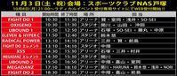 発表!! RADICALインパクトツアー戸塚・博多 タイムスケジュール - ラディカルフィットネスジャパン Blog