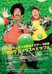 しのびねーなぁかまわんよ - ドットのちいさなおうち♪ 東京→新潟 ふりだしにモドル since Summer 2017