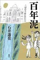 「百年泥」石井遊佳 - Lazygardener