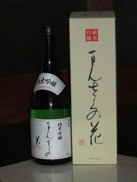 日本酒感想まんさくの花純米吟醸 - 雑記。