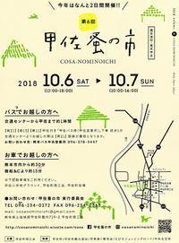 甲佐蚤の市について - 木工雑貨&布花 happy-house