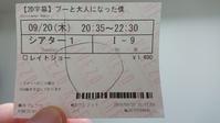 一人で映画を観てきました - えどかめ日記2006~