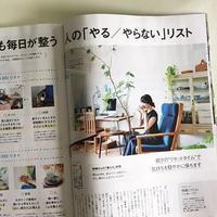 ***整理整頓ルールの取材記事です 〜日経ウーマン〜 - 柿崎こうこの 別冊 ビューティーセブン