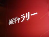 第69回小倉北区民美術展会員・会友展開催中 - 大塚婉嬢-書のある暮らし‐