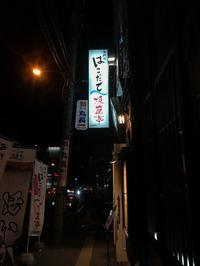 札幌の夜は海鮮でしょ!! - 3Mレポート
