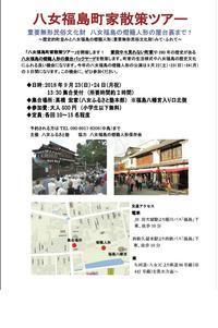 八女福島町家散策ツアー - ブログ版 八女福島町並み通信