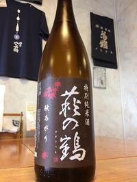 萩の鶴のひやおろしは優しい秋! - 旨い地酒のある酒屋 酒庫なりよしの地酒魂!