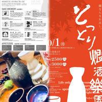 """""""酒は純米、燗ならなお良し。"""" - MIRAI restaurant&cafe"""