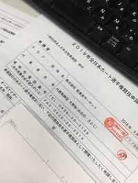 JAF全日本カート選手権の申請を行います☆ - 新東京フォトブログ