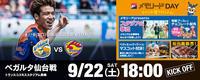 長崎-V仙台(9/22)PREVIEW - KAMMY'S HOMEPAGE:別館(予備館)