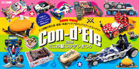 コンデレ祭りの締め切りが迫っています。 - 愛知県岡崎市ラジコン・プラモ販売&買取 WORKS HOBBY
