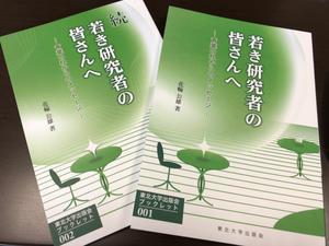 ご恵贈御礼:花輪先生のエッセイ - 大隅典子の仙台通信
