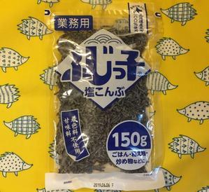 業務スーパー 業務用ふじっ子塩こんぶ 150g 国産 - 業務スーパーの商品をレポートするブログ