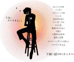 新称号「下痢と涙を呼ぶオンナ」 - maki+saegusa