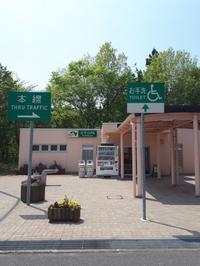秋田自動車道・大平山PA - alukuの歩く
