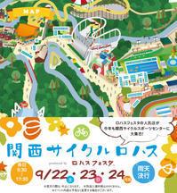 関西サイクルロハス、出店します!! - ブレスガーデン Breath Garden 大阪・泉南のお花屋さんです。バルーンもはじめました。