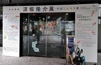 金魚絵師@刈谷美術館 - うまこの天袋