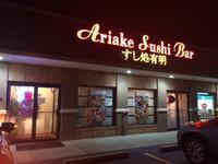 Dayton南のMiamisburgで和食「Ariake」 - しんしな亭 in シンシナティ ブログ