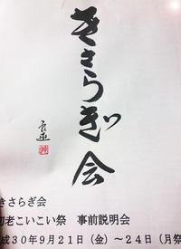 こいこい祭「初老きさらぎ会」始動! - 酎ハイとわたし