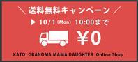 送料無料キャンペーン&新商品情報!! - KATO` GRANDMA MAMA DAUGHTER OnlineShop blog