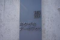 看板デザイン - 函館の建築家 『北崎 賢』日々の遊びと仕事