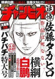 チャンピオン #626 - 「 K 」 Diary